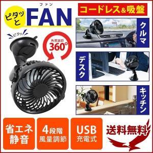 扇風機 ファン 壁掛け DCモーター USB 収納 安い 卓上 クリップ おしゃれ 静音 小型 省エネ 節電 節約 充電 強力 新生活 引っ越し|discount-spirits2