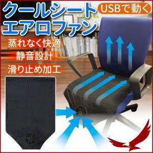 クールシート エアロファン イーバランス EB-RM12G USB冷却シート 車 シート クール 除湿 おすすめ 座席 風 扇風機 車載 涼しい 冷却|discount-spirits2
