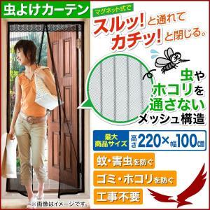 ■虫よけカーテン 蚊・害虫の侵入を防ぎ、ゴミ・ホコリもブロック  ●マグネット式で簡単に開いて自然に...