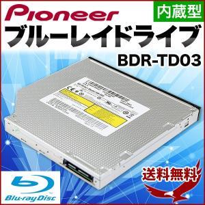 ●パイオニア製のブルーレイドライブBDR-TD03の中古品です。  仕様 モデル: BDR-TD03...