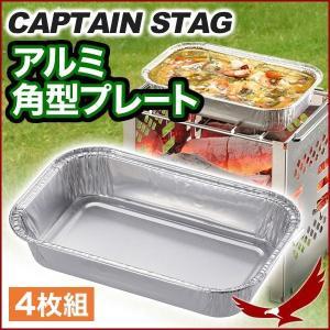 アルミプレート バーベキュー たれ皿 グラタン フォンデュ BBQ 4枚組 角型プレート キャプテン...