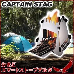 かまど キャンプ用品 カマド キャプテンスタッグ キャンプ ストーブ UG-46 薪 屋外 バーベキ...
