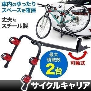 ■ヒッチメンバー可倒式サイクルキャリア  ●キャリアを使用することにより、車内を汚す心配がなく 人数...