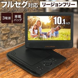 ポータブル DVDプレーヤー フルセグ 安い 車 ポータブルDVDプレーヤー 車載 テレビ ワンセグ コンパクト 本体 地デジ 搭載 リージョンフリー 10.1インチ 1位|discount-spirits2