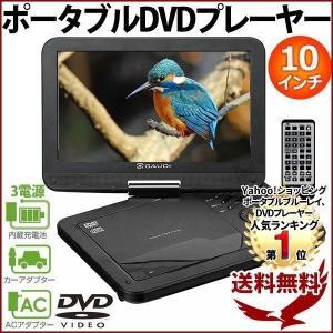 ポータブルDVDプレーヤー 車載 本体 10インチ 大画面 車 DVD プレイヤー テレビ TV 再...