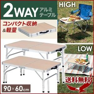 アウトドア テーブル 折りたたみ アルミ ローテーブル 軽量 コンパクト レジャーテーブル アルミテ...