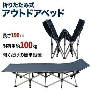 アウトドアベッド 折りたたみ コンパクト 185cm 簡易ベッド ベンチ 荷物置場 コット キャンプ レジャーベッド サイドポケット 耐荷重 約300kg|discount-spirits2