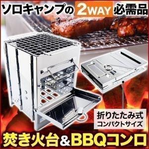 バーベキュー コンロ BBQコンロ 焚き火台 グリル テーブル 組立てお手軽BBQコンロ 簡単 組立...