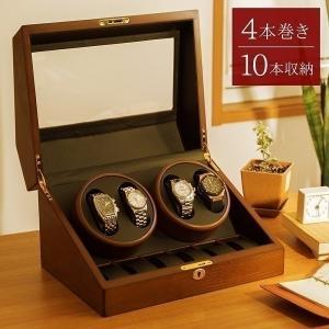 ■ワインディングマシーン 4本巻 木目調  ●信頼のマブチモーター使用、腕時計収納ケース搭載!  ●...