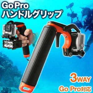 GoPro  防水ハンドグリップ シャッタートリガー 自撮り棒 GoPro Hero 5 6用 水中...