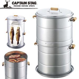燻製器 燻製 ブラン ロングスモーカーセット 円筒型 キャプテンスタッグ CAPTAIN STAG ...