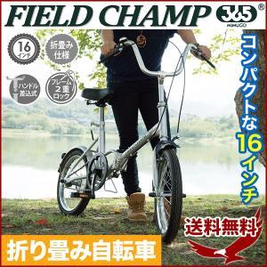 ●フィールドチャンプの大人気折りたたみ自転車です。 ●直立に近い楽な姿勢が取れるハンドル形状です。 ...