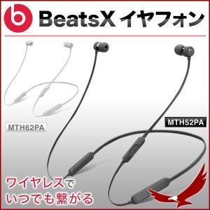 イヤホン ビーツ Beats 軽量 コンパクト ワイヤレス bluetooth カナル型 BEATSX ブラック MTH52PA/A リモコン マイク対応 高音質  USB 充電 ヘッドフォン|discount-spirits2