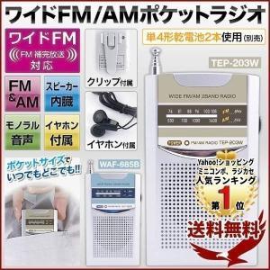 ラジオ 小型 ポケット スポーツ 防災用 競馬 中継 携帯 軽量 コンパクト イヤホン付き ワイドFM対応 AM FM 電池式 持ち運び 通販 1位|discount-spirits2