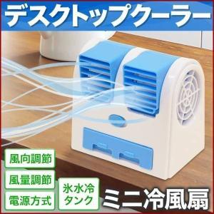 冷風扇 冷風機 卓上 デスクトップ冷風扇 ミニ冷風扇 スポットクーラー 涼しい ひんやり グッズ 暑...