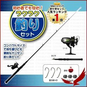 釣り竿セット ラクラク釣りセット釣り具 釣り ...の関連商品1