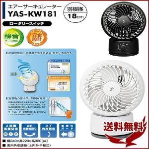山善(YAMAZEN)  18cmサーキュレーター 風量3段階 YAS-KW181  ●お部屋の空気...