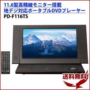 ■持ち運べる大画面、充実の機能  どこでも高画質で好きなもの見ることができるポータブルDVDプレーヤ...