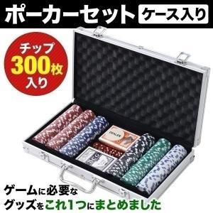 ゲーム ポーカー ポーカーセット アルミケース入り 本格派 カジノゲーム チップ300入り テーブルゲーム ポーカーゲーム 趣味 パーティー イベント|discount-spirits2