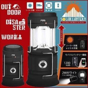 ランタン 充電 ソーラー USB キャンプ アウトドア スマホ携帯を充電 懐中電灯 スライド点灯 2...