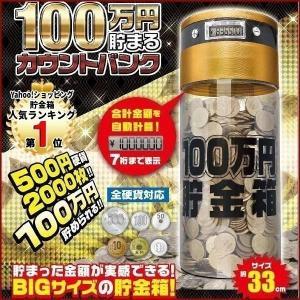 貯金箱 100万円貯まる カウントバンク 自動計算機能 全ての硬貨対応 お年玉 小銭貯金 ビックサイズ 液晶 マネーバンク おこづかい おもちゃ 1位|discount-spirits2