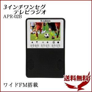 テレビ ラジオ ポータブル ポケットラジオ ワンセグテレビ ワイドFM 3インチ 携帯用 液晶画面 電池 AC電源 コンパクト 軽量 防災用 アウトドア 1位の画像