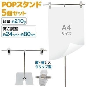 POPスタンド ポップスタンド 5個セット 販促用 長さ調節可能 ポスタースタンド 簡単組み立て ポ...