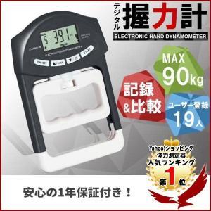 握力計 デジタル 握力計測器 器具 握力測定器 デジタル握力計 握力測定 ハンドグリップメーター MP-HDM03 握力 トレーニング 1位