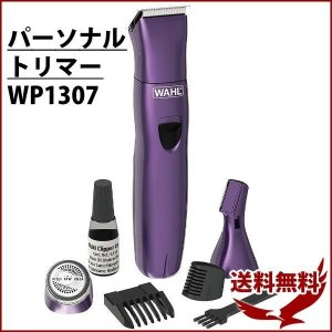 トリマー パーソナルトリマー WP1307 パープル WAHL 国内 海外兼用 ひげ剃り ヒゲ剃り ひげそり シェーバー メンズシェーバー メンズトリマー 充電式 3点セット|discount-spirits2