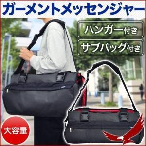 ガーメントバッグ メンズ ガーメントケース ビジネスバッグ 大きめ 大容量 スーツケース ショルダー...