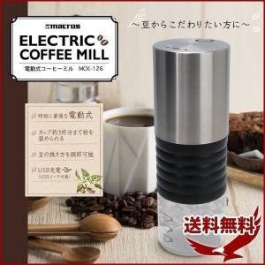 充電式でどこでも持ち運べるコーヒーミル お好きなシーンで挽きたてのコーヒーを手軽に楽しめます  ●時...