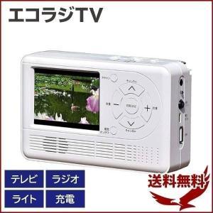 ワンセグ テレビ ラジオ AM FM USB 充電 手廻し充電 乾電池 AC電源 LED ライト エ...