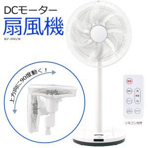 扇風機 リモコン付き 風量24段階 DCモーター サーキュレーター リビング扇風機 DCファン 自動...