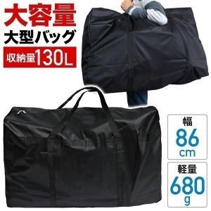 大型バッグ 130L 折り畳み 大きいバッグ キャリーバッグ 大容量バッグ ボストンバッグ トートバ...