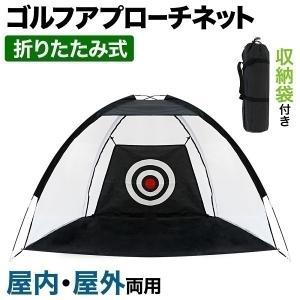 ゴルフ 練習 ネット アプローチネット 2m  テント型 ドーム型 ゴルフネット アプローチ アイア...