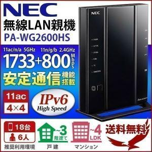 無線LANルーター 無線ルーター NEC 一戸建て 11ac対応 1733+800Mbps 無線 LAN ルータ 親機 パソコン ネットワーク機器 PA-WG2600HS 訳あり