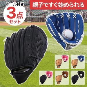 グローブセット 野球 親子 グローブ 子供用 大人用 ボール付き キャッチボール ジュニア用 成人用...
