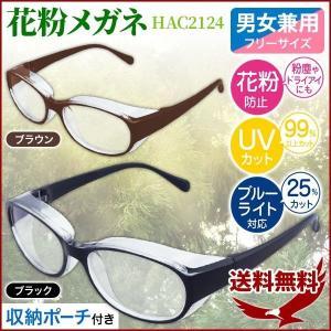 花粉症 メガネ 花粉症対策 眼鏡 大人用 PCメガネ 防曇 軽量 ブルーライト対応 UVカット 全2色 男女兼用 花粉カット おしゃれの画像
