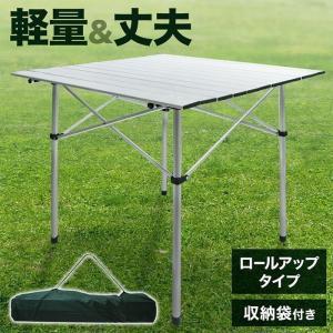 テーブル アルミロールテーブル アルミテーブル 天板 ロールアップ コンパクト 収納 組立て 簡単 軽量 アウトドア キャンプ レジャー 海水浴|Earth Wing
