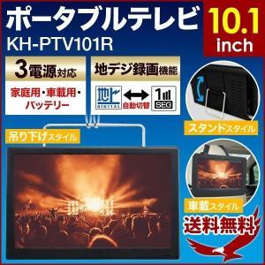 ポータブルテレビ フルセグ 携帯テレビ ポータブル 10.1型 録画機能 地上デジタル 車載用 カーアダプター ACアダプター ワンセグ 1位|discount-spirits2