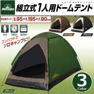 アウトドア テント 2人用 組立式 ドームテント 登山 レジャー キャンプ ツーリング ソロキャンプ 小型 簡易テント 簡単組立 コンパクト 日よけ 軽量|discount-spirits2
