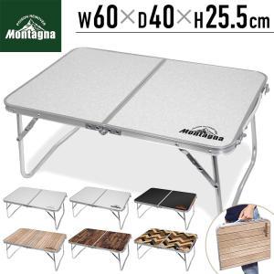 ローテーブル アルミ アウトドア テーブル 折りたたみ 60cm 軽量 コンパクト レジャーテーブル...