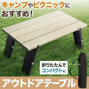 アウトドア テーブル ローテーブル アルミ ライトテーブル LT20-40232 高さ 2段階 2W...
