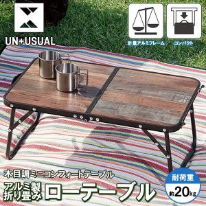 アウトドア テーブル ローテーブル アルミ ミニテーブル 折りたたみ ヴィンテージ調 木目調 ローテ...