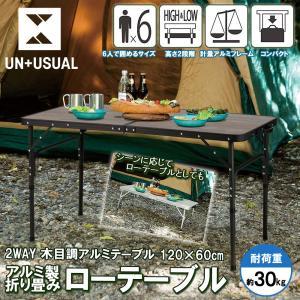 アウトドア テーブル ヴィンテージ調 木目調 2WAY アルミテーブル 120cm × 60cm F...
