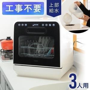 食洗機 食器洗い乾燥機 食洗器 VS-H021 3人分 工事不要 食器洗い機 コンパクト 家電 キッ...