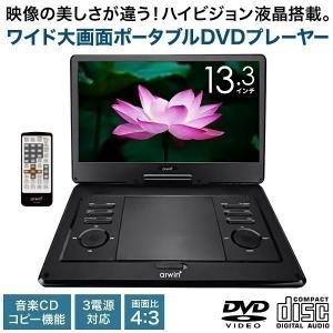 ポータブル DVDプレーヤー フルハイビジョン 安い 車 ポータブルDVDプレーヤー 車載 コンパク...