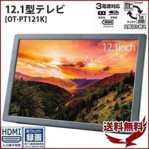 ポータブルテレビ 液晶テレビ ポータブル 録画機能 フルセグ HDMI対応 12.1インチ ポータブ...
