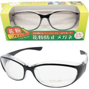 メガネ ウイルス 防止 コロナ対策 花粉症 花粉症対策 眼鏡 大人用 PCメガネ 防曇 軽量 UVカット 男女兼用 花粉カット おしゃれ  ほこり 紫外線 フリーサイズ|discount-spirits2
