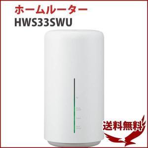 ホームルーター huawei 11ac対応 無線ルーター ルーター UQ 無線LANルーター HWS33SWU Wi-Fi Wi-Fiホームルーター ワイヤレス WiMAX HOME L02 訳あり|discount-spirits2
